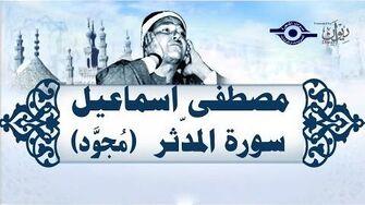 الشيخ مصطفى إسماعيل - سورة المدّثر ( مجوّد )-0