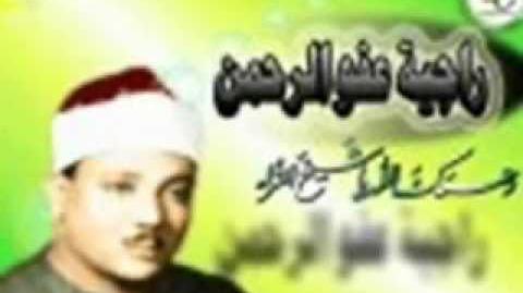 Abdulbasit Abdussamed - Şems Suresi