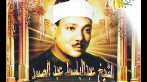 Müddessir Suresi 1 - Abdulbasit Abdussamed (Tecvid)