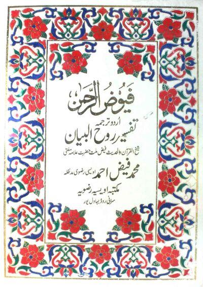 Ruh-ul-Bayan- Urduca kapağı