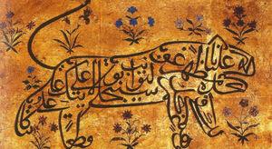 Ali'ye atfedilmiş naat duası kaligramı