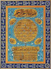 Hâfız Osman'ın 1690 yılına tarihlendirilen hilyesi