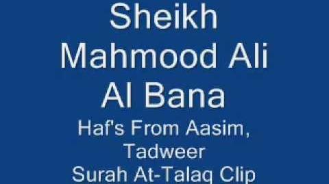 Sheikh Mahmood Ali Albana (الشيخ محمود على البنا) Surah At-Talaq Clip