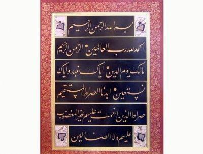 Aliyavuz Fatiha Suresi3
