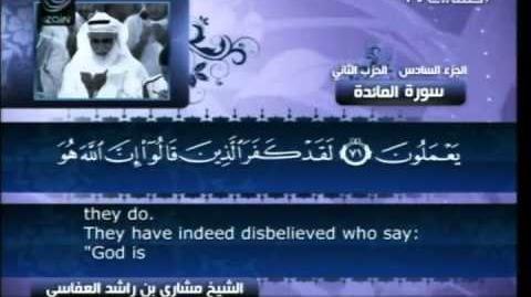 Surah Al-Ma'idah' with English translation ( 5 ) Mishary bin Rashid Al-Afasy