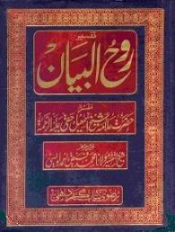 Ruhul beyan tefsiri TAFSEER ROOHUL BAYAN - 15 Volumes 61354 std