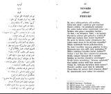 Tevhid Yâhud Feryâd -Mehmet Akif Ersoy - Safahat