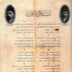 Mehmet Rıfat ve Mehmet Akif in iki yanda resimleri mevcut. Soldaki Akif'dir.