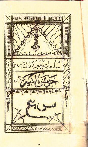 Cevşen-el-kabir-teksir-nüsha-ilk-sayfa-e1495780332923