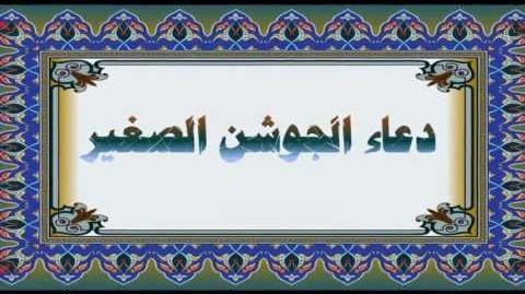 دعاء الجوشن الصغىير Cevşen-i Sağir Duası