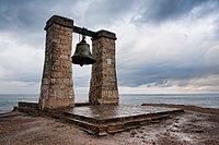 Chersonesos Bell