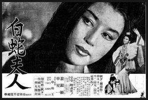 Madame White Snake (1960)