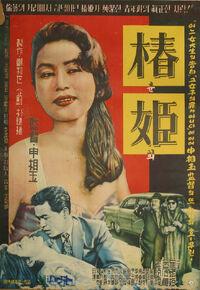 Chun-Hui (1959)