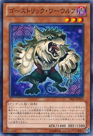 GhostrickWerewolf