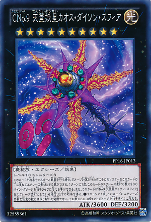 NumberC9ChaosDysonSphere