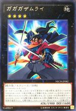 GagagaSamurai-NECH-JP-R