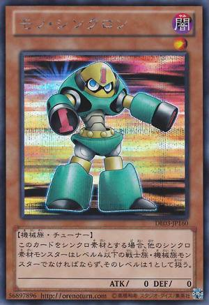 300px-MonoSynchron-DE03-JP-ScR