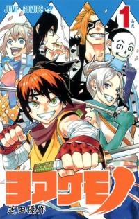 Yoakemono V1