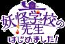 Youkai Gakkou no Sensei Hajimemashita! Wiki