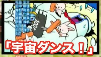 妖怪ウォッチバスターズ白犬隊 エンディング「宇宙ダンス!」コトリ with ステッチバード Yo-kai Watch