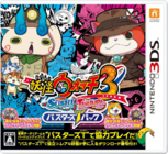 Youkai Watch 3 Sushi-Tempura Busters T Pack 3DS Cover