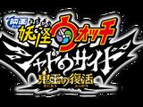 Yo-kai Watch Shadowside: Oniou no fukkatsu
