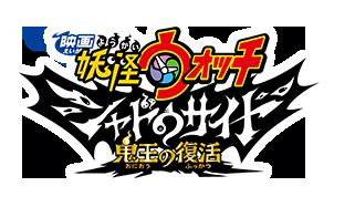 Yo-kai Watch Shadowside Oni-o no fukkatsu Logo