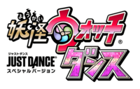Yo-Kai Watch Dance Just Dance Special Version