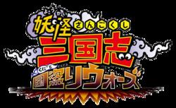 Yo-kai Sangokushi Kunitori Wars Logo