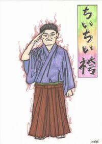 Chiichii bakama by shotakotake-d76fxmp