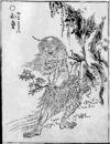 Yamawaro-sekien