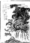 SekienHoko