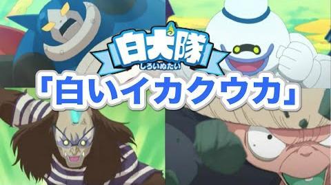 妖怪ウォッチバスターズ白犬隊 OP「白いイカクウカ」にビッグボス登場! Yo-kai Watch