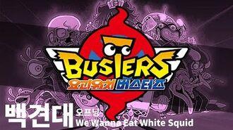 We Wanna Eat White Squid Korean.Ver (Yokai Watch blasters op)