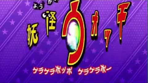Youkai watch movie 3 opening (sin) Baka
