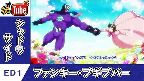 【妖怪ウォッチ シャドウサイド公式】エンディング第1弾 「ファンキー・ブギブバー」【妖Tube】