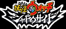 Yo-kai WatchShadowside animation logo