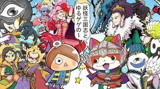 【PV】『妖怪三国志 国盗りウォーズ』ゆるゲゲコラボ漫画PV