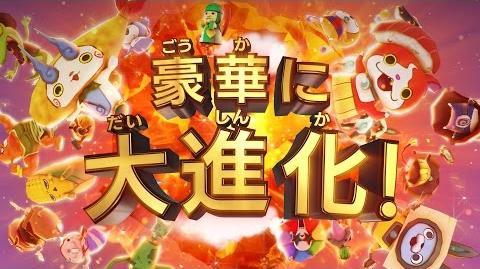 【TVCM】『妖怪ウォッチ3 スシ/テンプラ/スキヤキ』更新データVer.3.0 大進化編