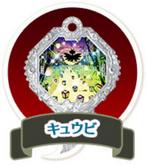 Kyubi Ark (S)