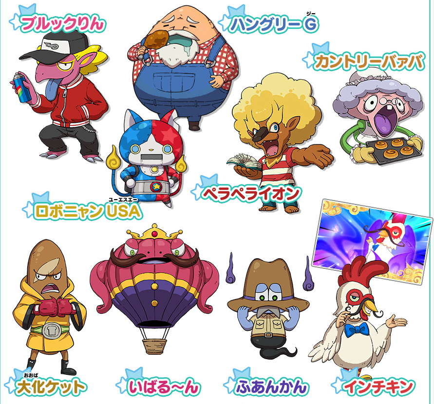 image yo kai usa 4 png yo kai watch wiki fandom powered by wikia