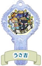Usakichi Ark