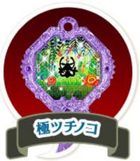 GokuTsuchiArk (O)