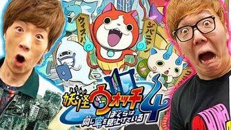 【妖怪ウォッチ4】日本最速実況で大爆笑www【ヒカキン&セイキン】-0