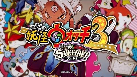 【PV】『妖怪ウォッチ3 スキヤキ』PV4(スキヤキ登場Ver