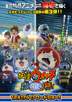 Yo-Kai Watch M03 Poster