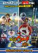 Yo-Kai Watch M03 Poster
