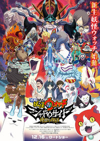 Yo-Kai Wtch Movie 4 Poster