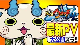 【コマさんもびっくり!!】「妖怪ウォッチ4」最新PVを大紹介ズラ【6月20日発売!!】-0