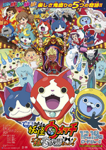Yo-Kai Watch M02 Poster